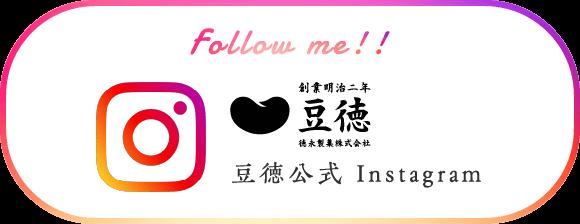 豆徳公式 Instagram