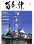 100年の計 2016年春 vol.1