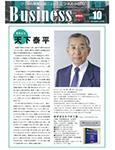 ビジネスクロス 2015年2月20日号