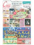 中国新聞付属「Cue」