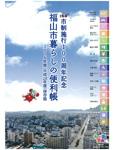 福山市暮らしの便利帳
