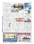 府中NEWS速報 8号