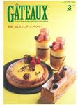 GATEAUX 2021年3月1日 第70巻3号