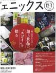 中国新聞フェニックス