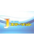 広島ホームテレビ Jステーション(生放送)
